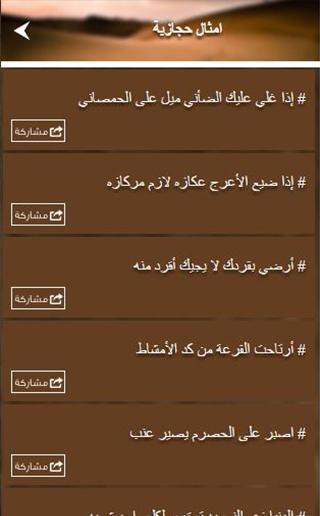 حكم و أمثال سعودية For Android Apk Download