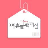 예쁜글 백화점 - 명언, 팬픽, 명대사, 위젯 icon