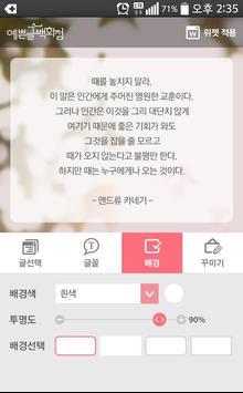 예쁜글 백화점 - 명언, 팬픽, 명대사, 위젯 apk screenshot