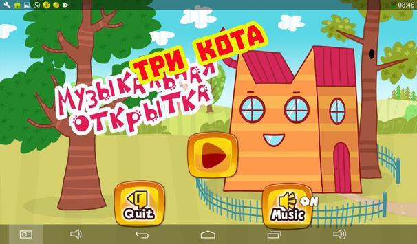 Three Cats Adventure Picnic screenshot 1