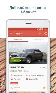 AUTO.RIA screenshot 6