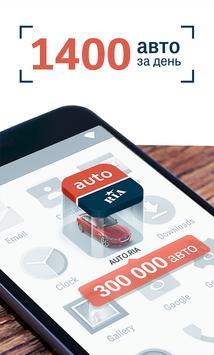 AUTO.RIA — новые и б/у авто poster