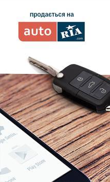 AUTO.RIA — новые и б/у авто apk screenshot