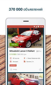 AUTO.RIA screenshot 3