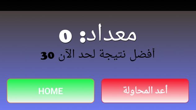 قبعات مليونير العرب screenshot 4