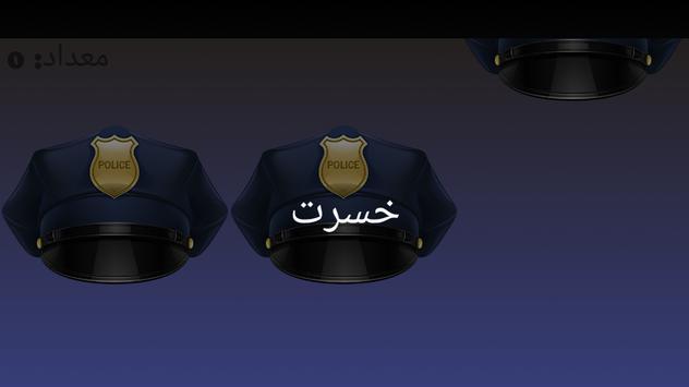 قبعات مليونير العرب screenshot 5