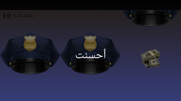 قبعات مليونير العرب screenshot 3