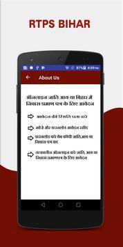 Bihar Caste Certificate screenshot 2