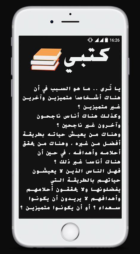 كتابي (الطريق الى التميز) poster