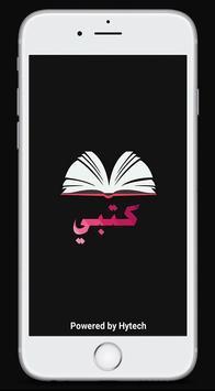 كتابي (الطريق الى التميز) apk screenshot