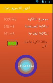 برنامج تسريع الهاتف poster