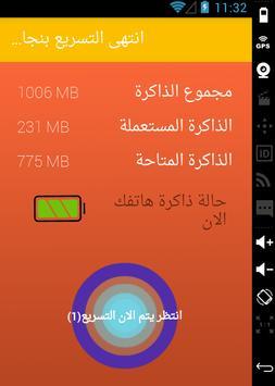 برنامج تسريع الهاتف screenshot 1