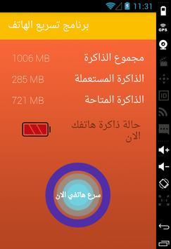 برنامج تسريع الهاتف screenshot 4
