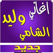 اغاني وليد الشامي بدون انترنت icon