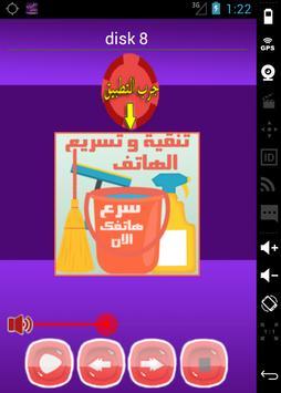 اغاني وليد الشامي بدون انترنت apk screenshot