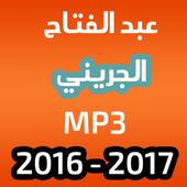 اغاني عبد الفتاح الجريني icon