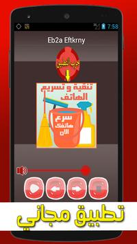 اغاني عبد الفتاح الجريني apk screenshot