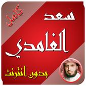 الغامدي قرآن كاملا بدون انترنت icon