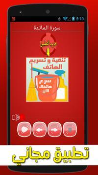 الغامدي قرآن كاملا بدون انترنت apk screenshot