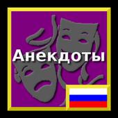 Russian Anecdotes icon
