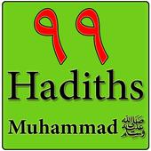 99 Hadiths du prophète saws FR icon