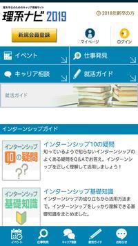 理系のためのインターンシップ・就職情報『理系ナビ2019』 screenshot 1