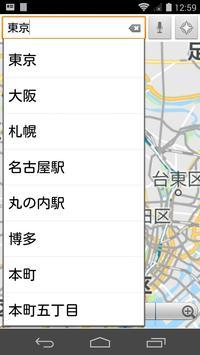 らくらくマップ screenshot 1