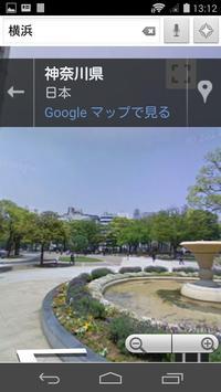 らくらくマップ screenshot 2