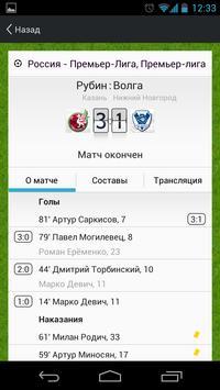 РФПЛ - Чемпионат screenshot 1