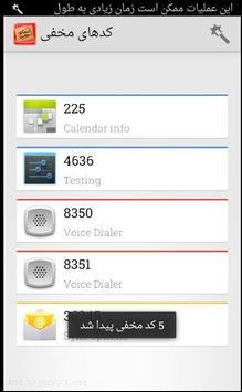 کدها و رازهای مخفی apk screenshot