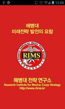 해병대전략연구소 poster
