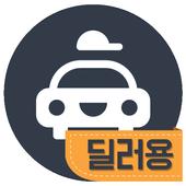 꿀카(화이트딜러 전용 앱) icon
