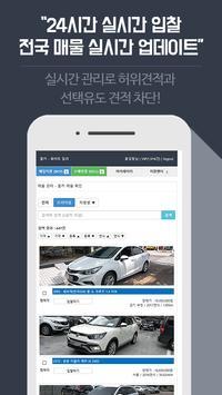 꿀카(화이트딜러 전용 앱) screenshot 2