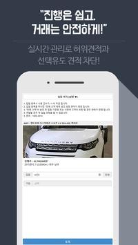 꿀카(화이트딜러 전용 앱) screenshot 3