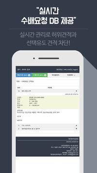 꿀카(화이트딜러 전용 앱) screenshot 4