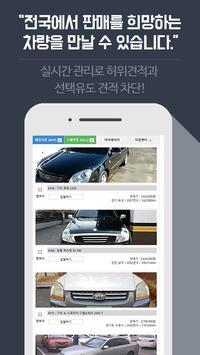꿀카(화이트딜러 전용 앱) screenshot 5