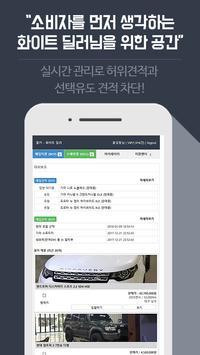 꿀카(화이트딜러 전용 앱) screenshot 9