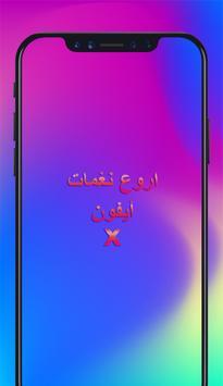 اروع نغمات ايفون x poster