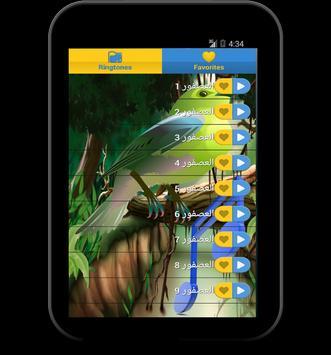 رنات أصوات الطيور والعصافير apk screenshot