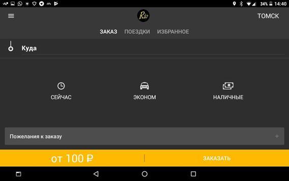 Rio: заказ такси screenshot 5