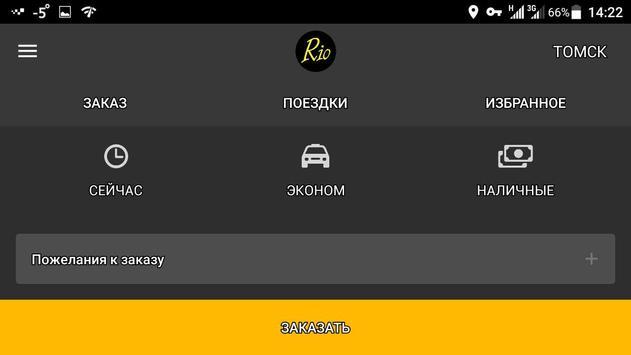 Rio: заказ такси screenshot 2