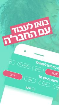 Pivit - מסדרים לך עבודה בפרוטקציה poster