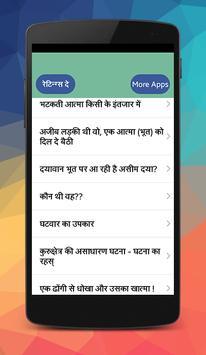 Bhooto ki kahani apk screenshot