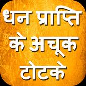 Dhan Prapti ke Totke icon