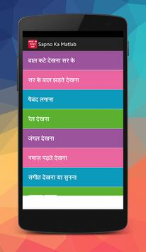 Sapno ka matlab apk screenshot