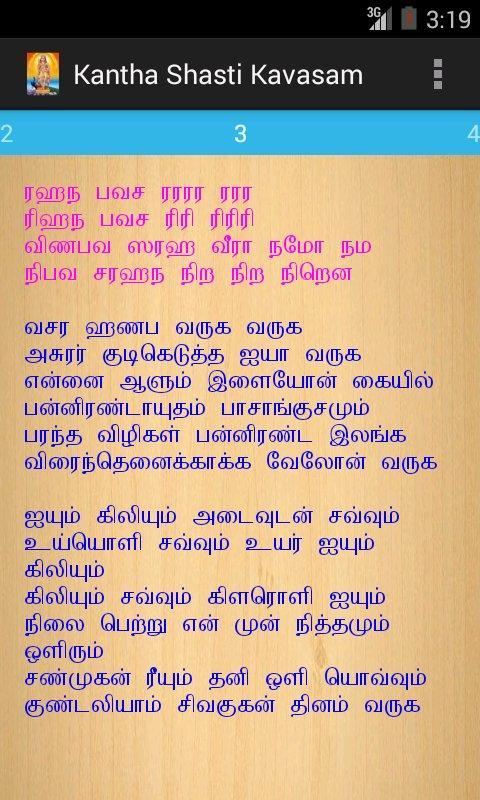 kantha sasti kavasam lyrics in tamil free download