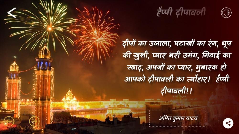 Happy New Year And Happy Diwali 81