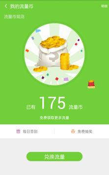 流量宝宝 apk screenshot