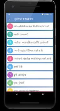Durga Puja 2018 screenshot 2