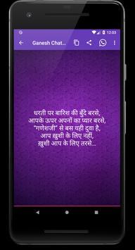 Ganesh Chaturthi Status 2018 screenshot 2
